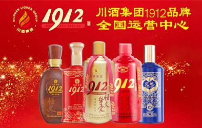 川酒集团1912品牌全国运营中心
