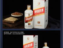 贵州迎宾酒-酱8