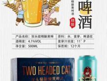 双头猫精酿白啤