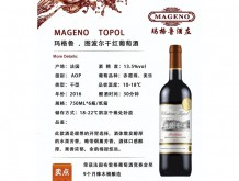 玛格鲁·图波尔干红葡萄酒