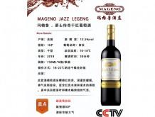玛格鲁·爵士传奇干红葡萄酒