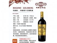 玛格鲁·哥德堡干红葡萄酒