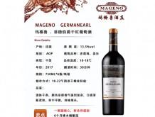 玛格鲁·菲德伯爵干红葡萄酒
