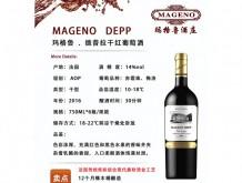 玛格鲁·德普拉干红葡萄酒