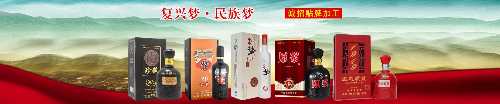 亳州市复兴梦酒业有限责任公司