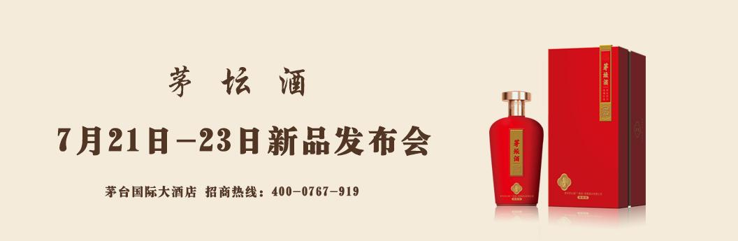 贵州茅台酒厂(集团)保健酒公司茅台不老酒(同道同德)运营总部