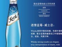 蓝莓味威士忌预调酒