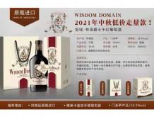 智域·布洛爵士干红葡萄酒