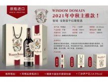 智域·宝歌丽干红葡萄酒