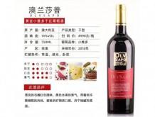 澳兰莎普黄金小维多干红葡萄酒
