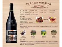 威珞特菲·葡田庄园干红葡萄酒