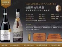 拉图歌伦雅城堡橡木桶金奖AOP干红葡萄酒