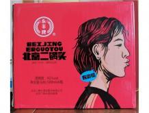 时尚铝瓶北京二锅头