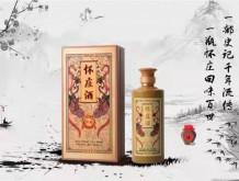 怀庄酒·傳世