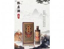 怀庄酒·傳承