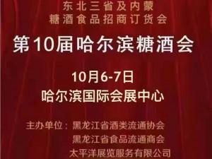 2021第10届(哈尔滨)东北三省糖酒会