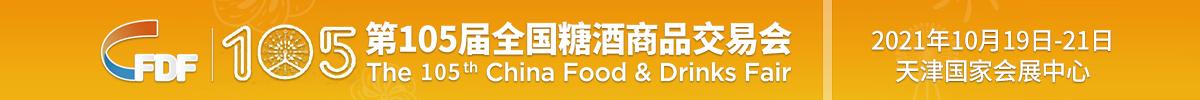 2021全国秋季(天津)糖酒上品交易会