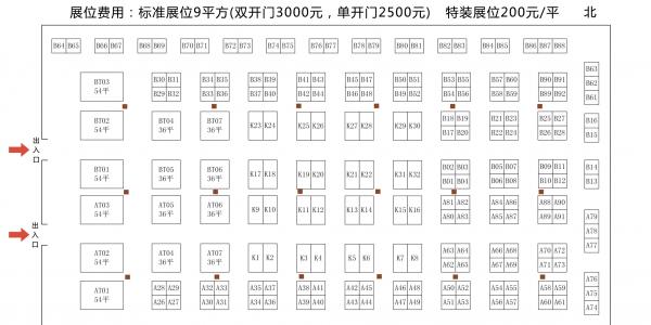 2021山东省糖酒食品展览会(日照展)