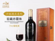 国产红酒新疆沙地葡萄酒